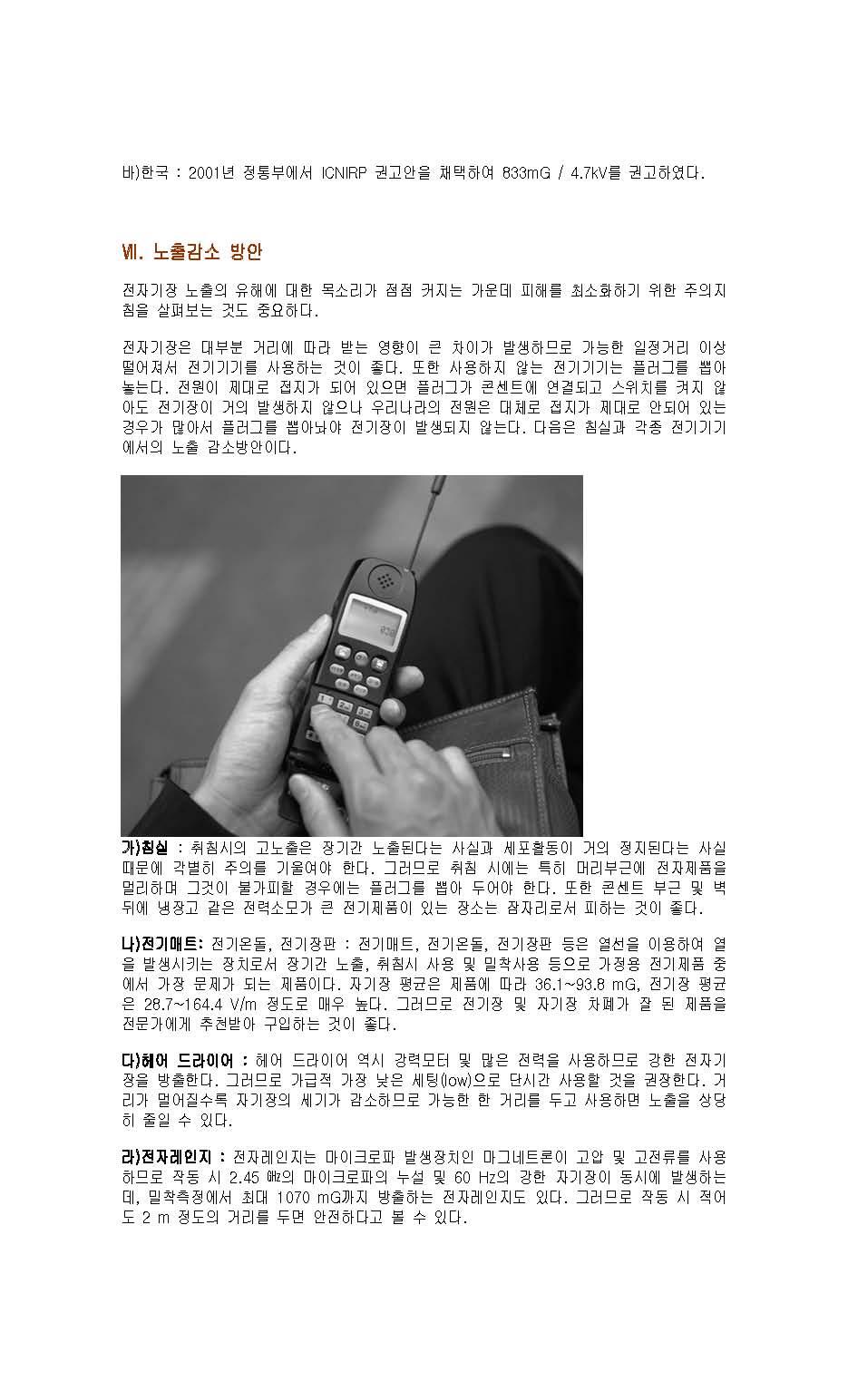 전자파 인체 영향과 노출 감소 방안_페이지_5.jpg