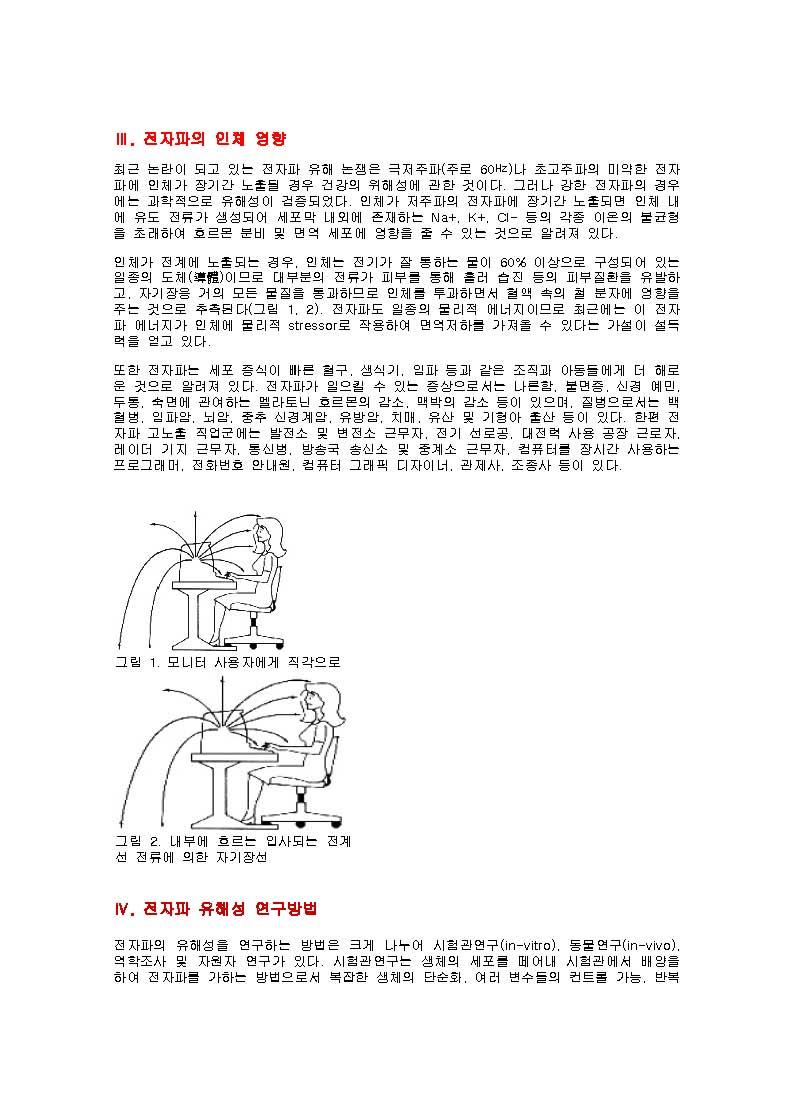 전자파 인체 영향과 노출 감소 방안_페이지_2.jpg