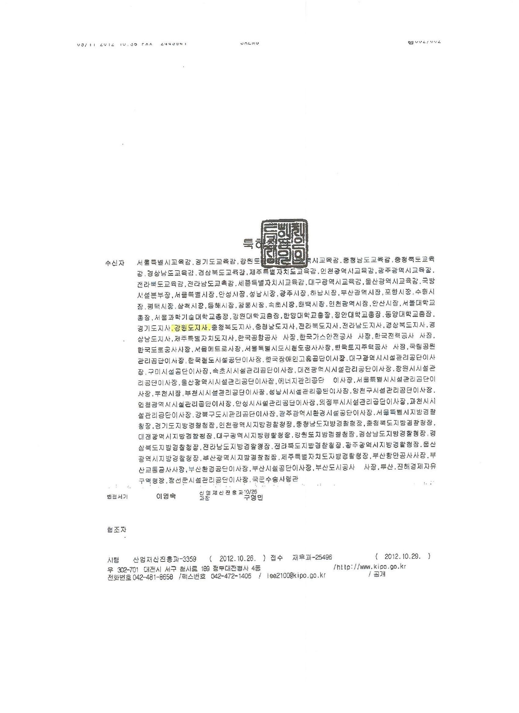 특허청 우수발명품 선정2.jpg