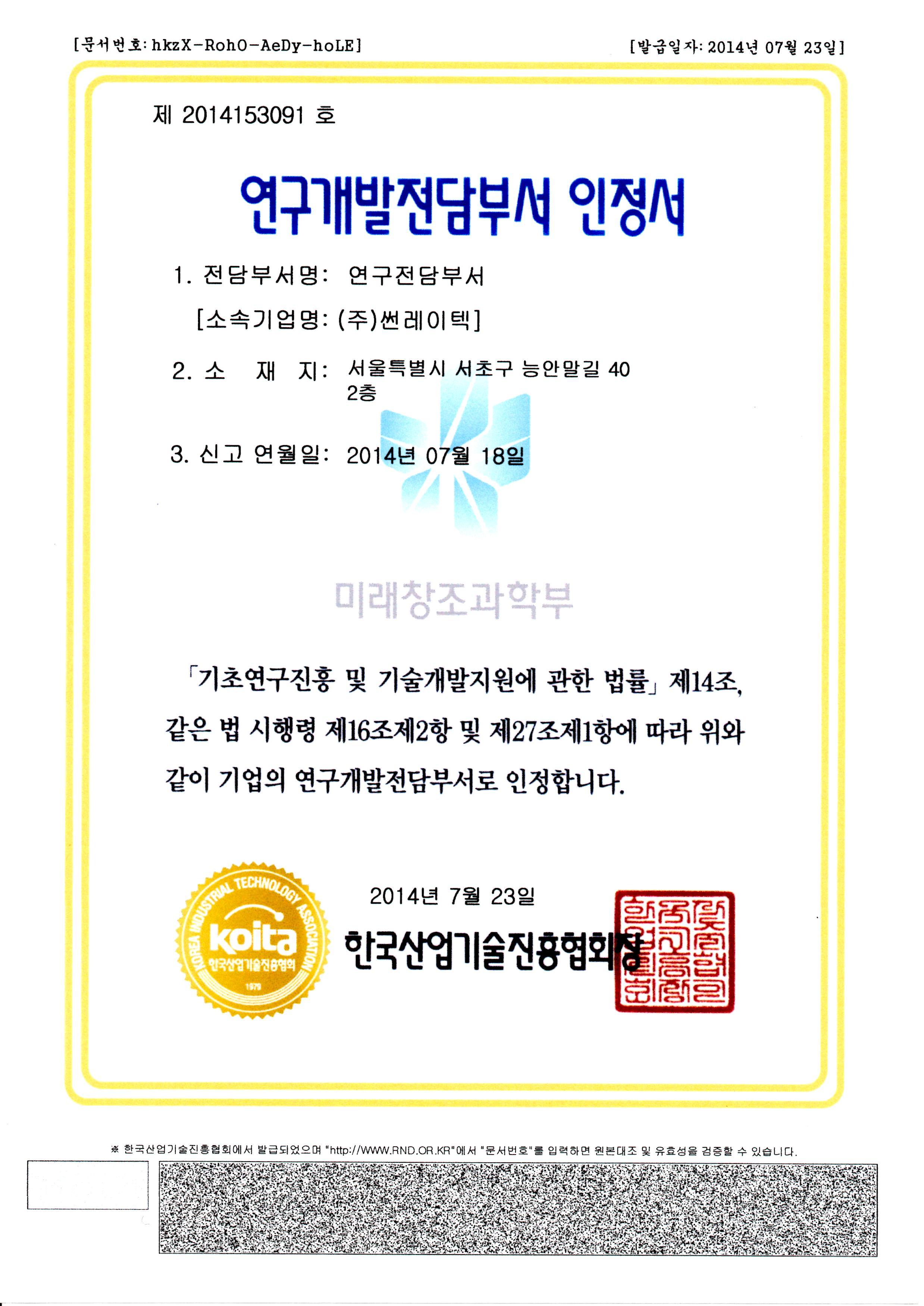 140723 연구전담부서인정서-썬레이텍.jpg