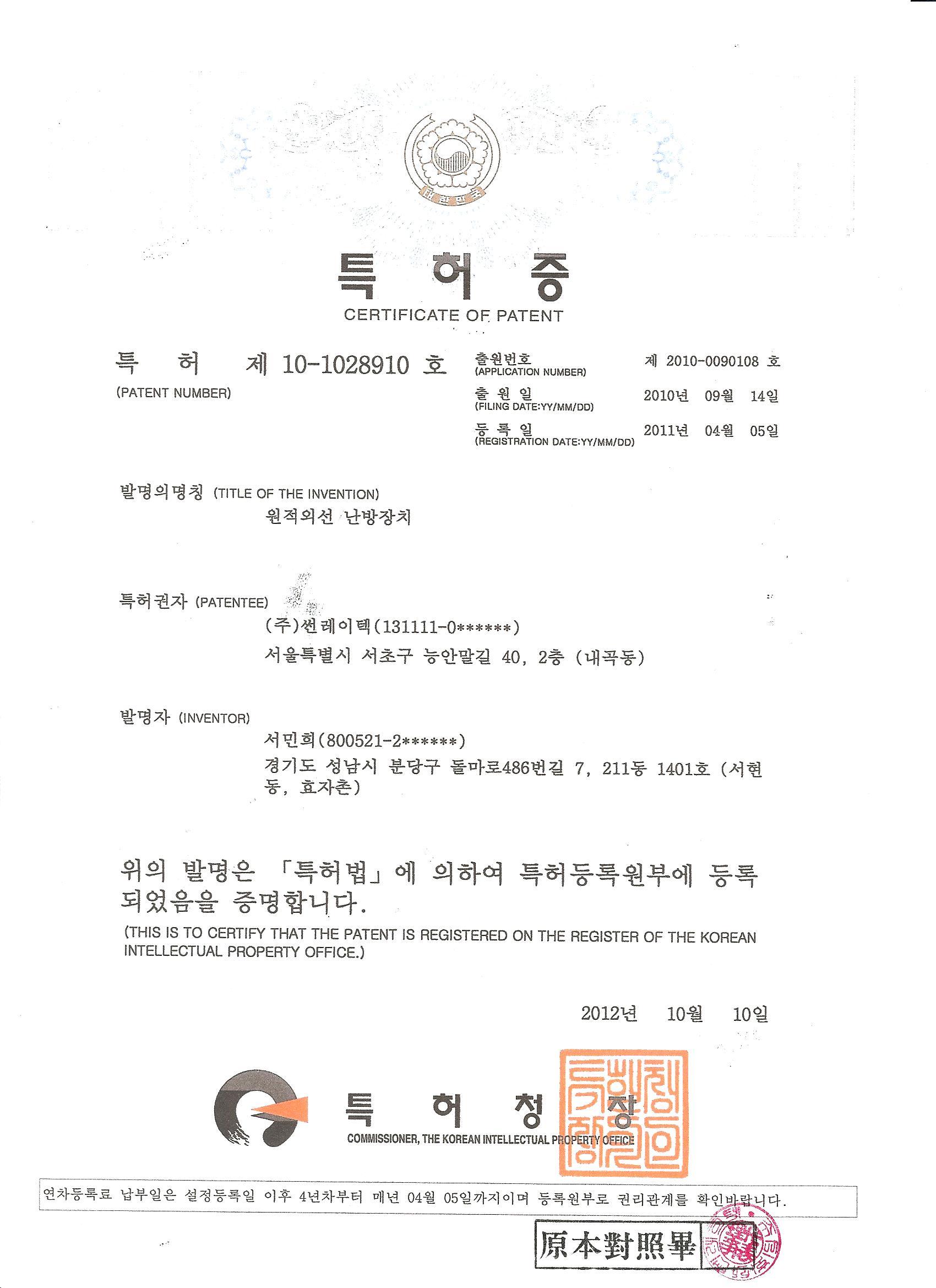 특허등록증 제10-1028910호.jpg