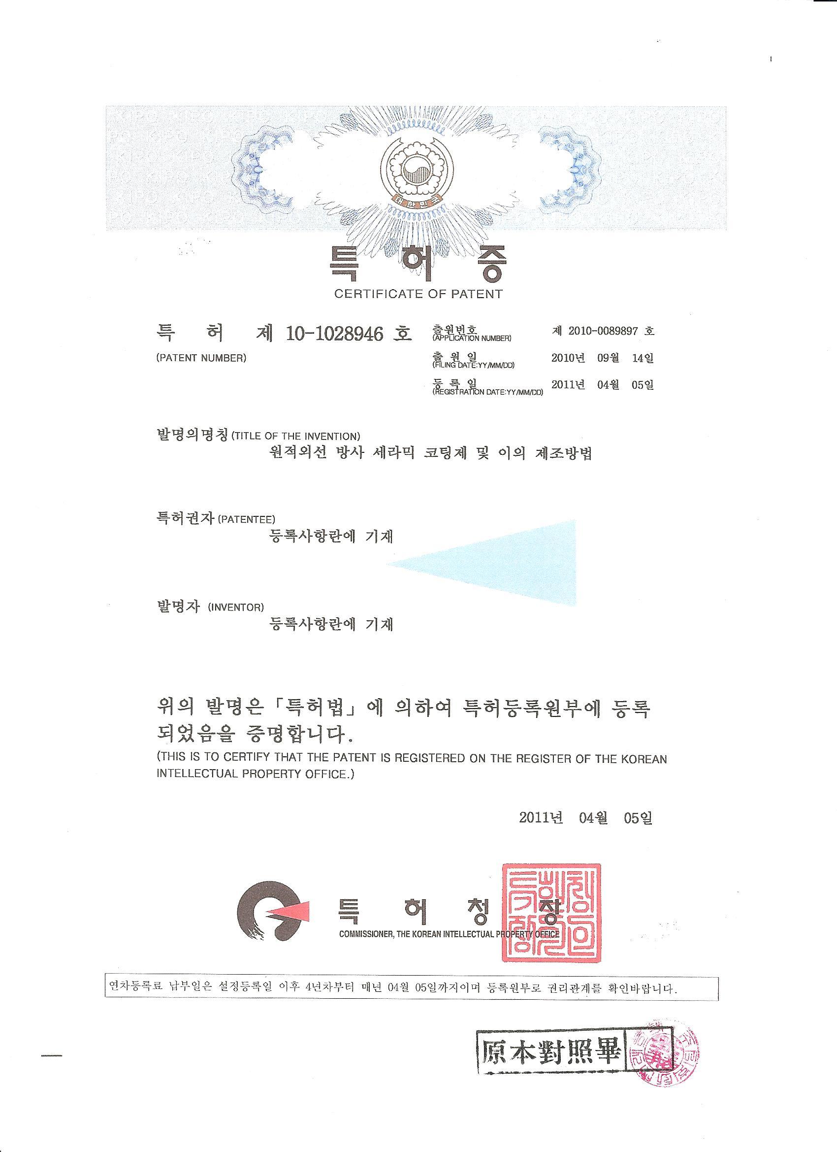 특허등록증 제10-1028946호.jpg